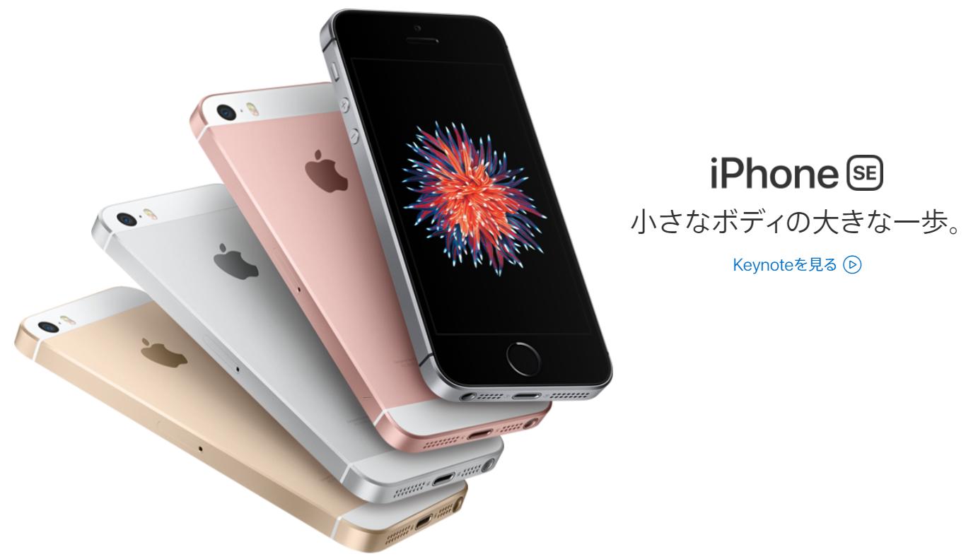 iPhone SEに機種変更|メリットとデメリットを徹底解説