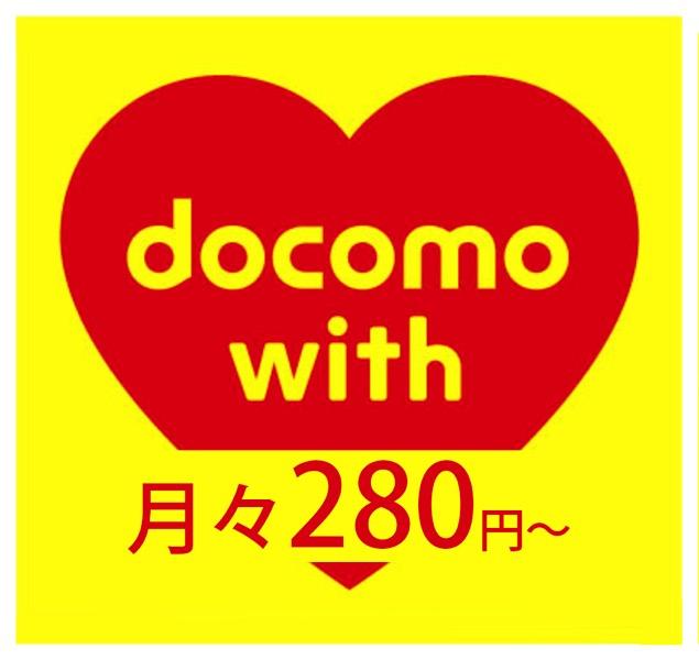 ドコモ格安スマホプラン|docomo withとシンプルプランで最安280円~