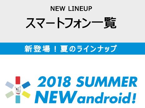 ソフトバンク2018夏モデル6機種発表!HUAWEI製2機種も話題