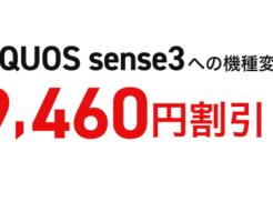 AQUOS sense3のキャンペーン
