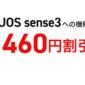 ドコモ AQUOS sense3が9,460円割引キャンペーン!お得な在庫限り詳細