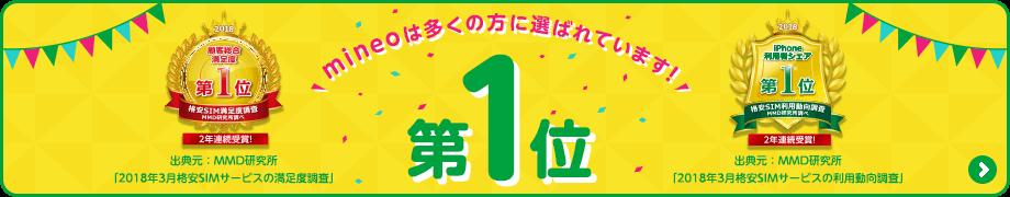 人気機種はどれ?mineo(マイネオ)のおすすめスマホ【2019年最新版】