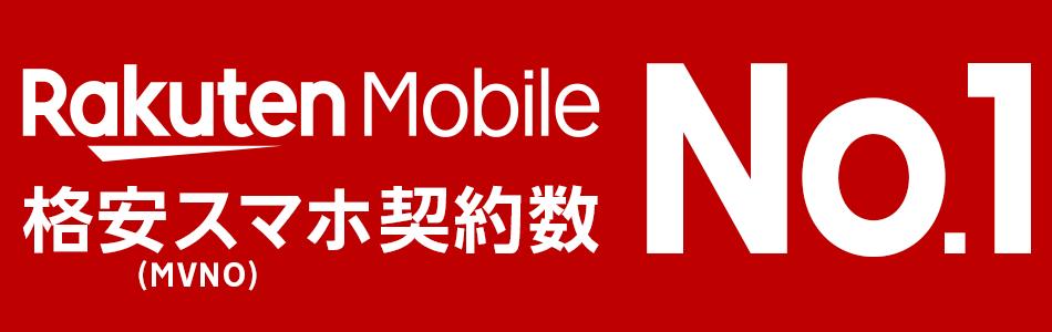 楽天モバイルへMNPするメリットと手順|格安SIM乗り換えガイド