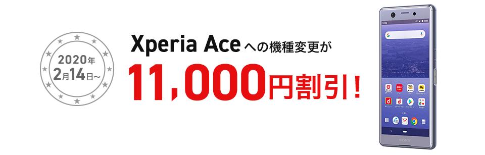 ドコモ Xperia Aceが11,000円割引キャンペーン!お得な在庫限り詳細