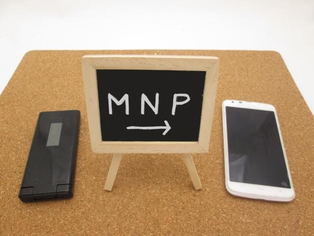 最新iPhoneはMNPだとなぜ安い?乗り換えして安く買う方法