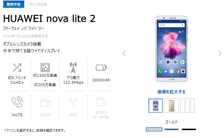 ソフトバンク HUAWEI nova lite 2の評価レビュー|買う理由と買わない理由