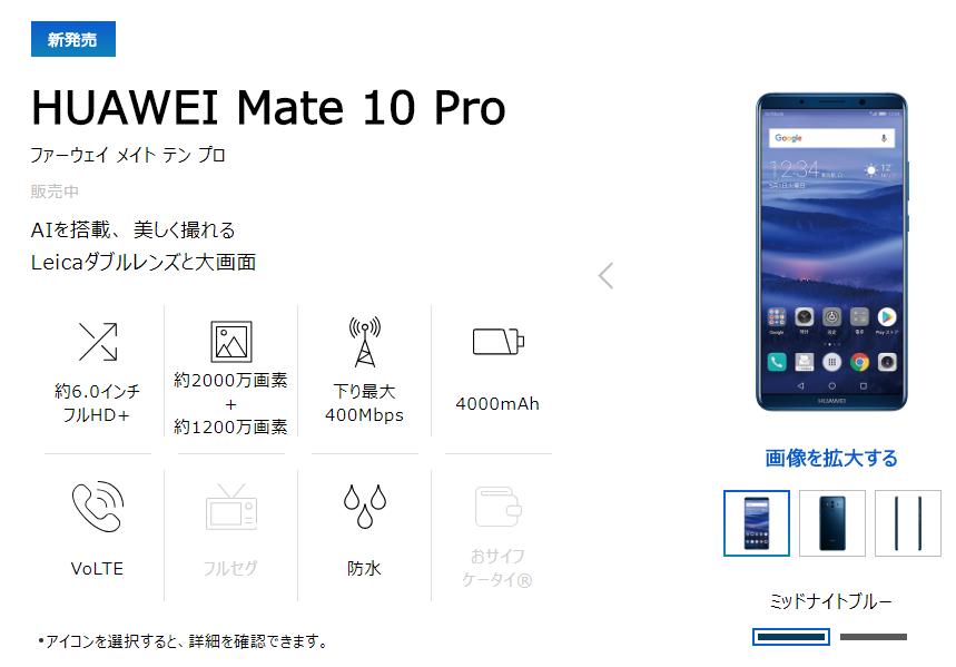 ソフトバンク HUAWEI Mate 10 Proの評価レビュー|買う理由と買わない理由
