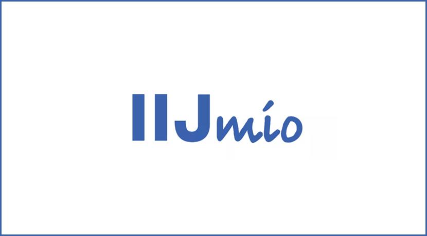 IIJmio(みおふぉん)へMNPするメリットと手順 格安SIM乗り換えガイド