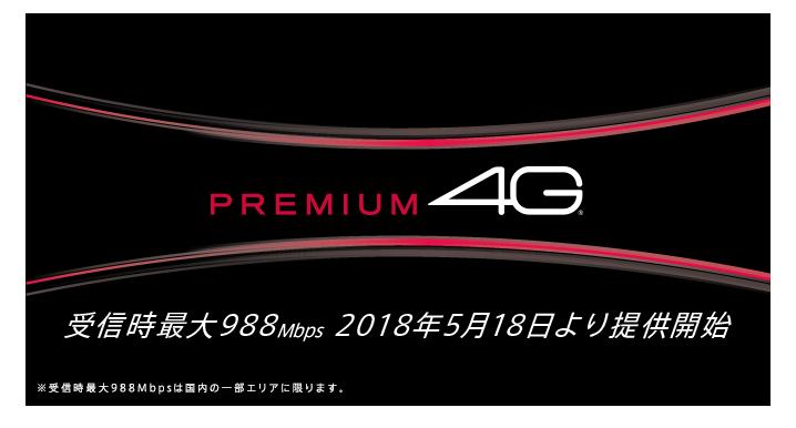 ドコモの最新スマホが対応したPREMIUM 4G|LTE 988Mbpsと5CAの利用可能機種