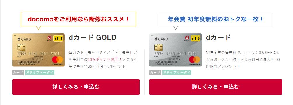 ドコモへ乗り換えるならdカード・dカード GOLDを作るべき理由