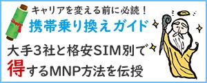 携帯乗り換えガイド|大手3社と格安SIM別で得するMNP方法を伝授