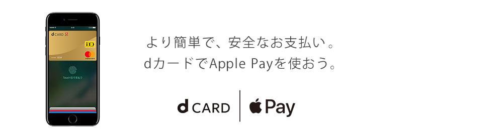 Apple Payの使い方|docomo iDとdカードで上手にdポイントを貯めて安く買うコツ