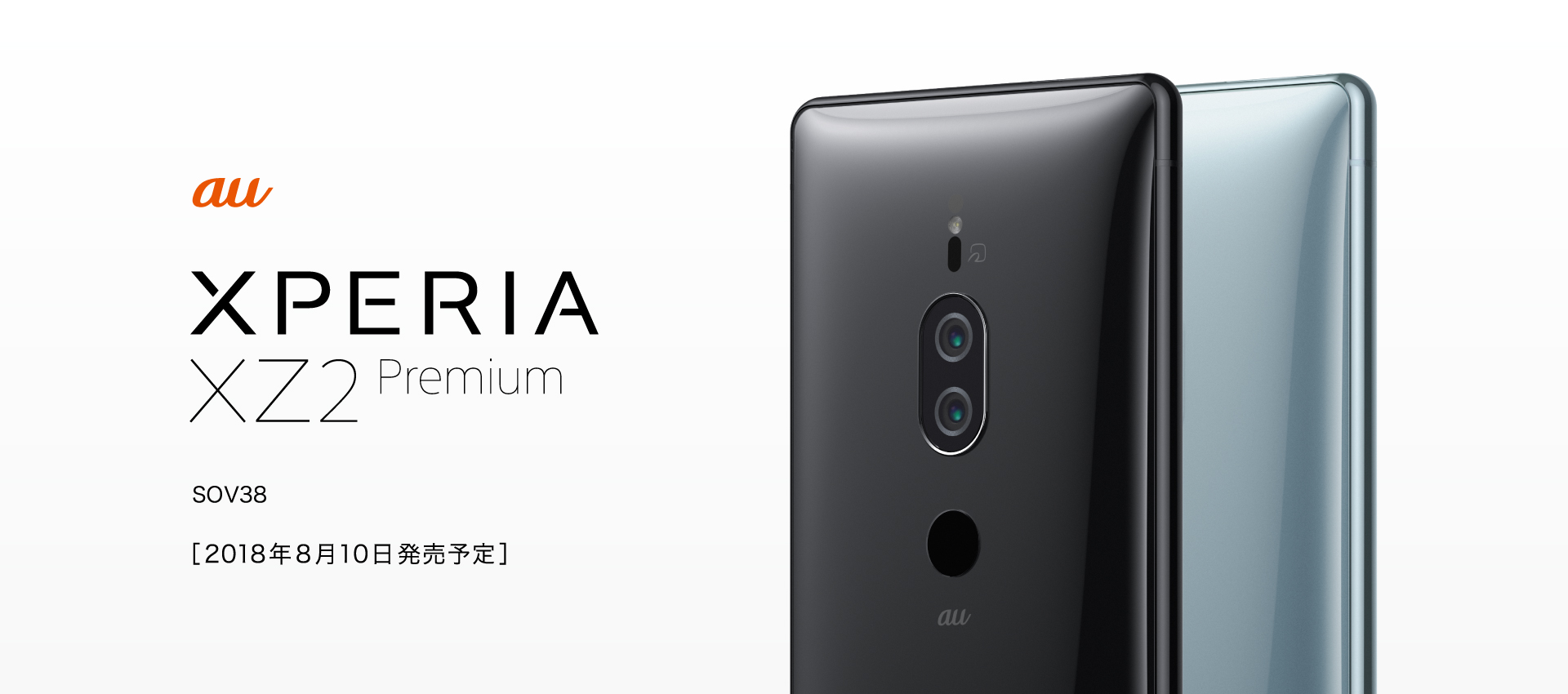 au Xperia XZ2 Premium SOV38の評価レビュー 買う理由と買わない理由