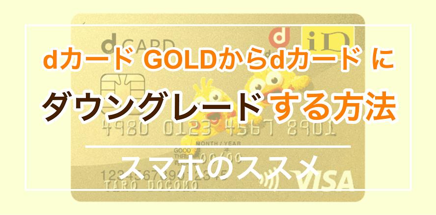 dカード GOLDからdカードにダウングレードする方法と注意点を解説