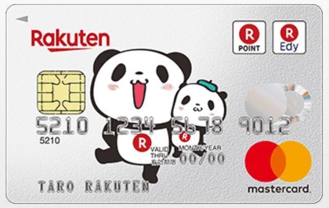 楽天カード/楽天ゴールドカードはヘビーユーザーにメリットが大きい