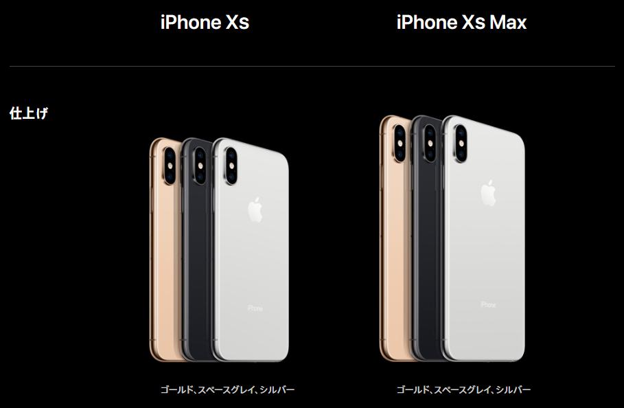新型iPhone Xs / Xs Max|まだ間に合う!1ヶ月以内に買える機種・容量・色は?