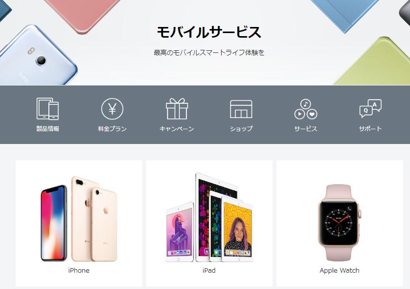 ソフトバンクのiPhone XR/Xs/Xs Maxに機種変更 下取りで1円でも安く買う方法