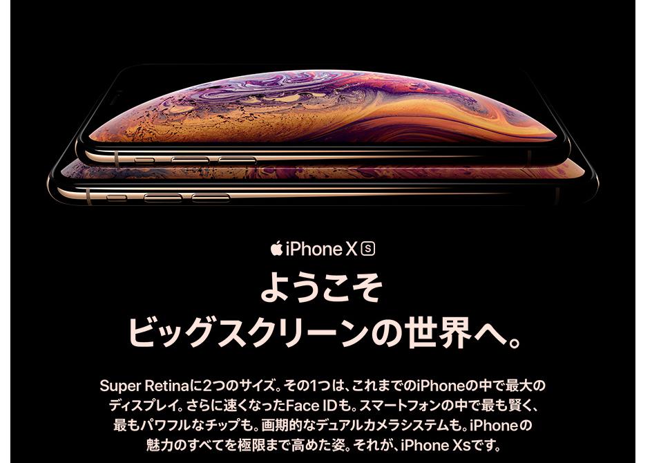 新型iPhone Xs / Xs Max / XRをドコモで購入するメリット・デメリット|特典でお得に