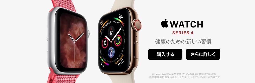 auオンランショップでApple Watchをお得に買う方法と料金プランの解説