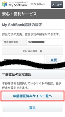 使用者年齢登録