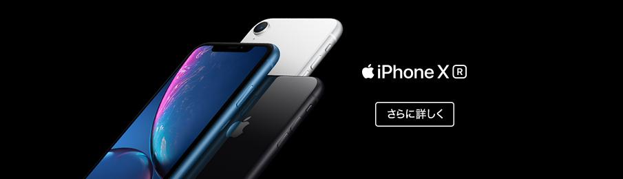 新iPhone XRを予約|公式オンラインショップと実店舗はどちらがお得か検証