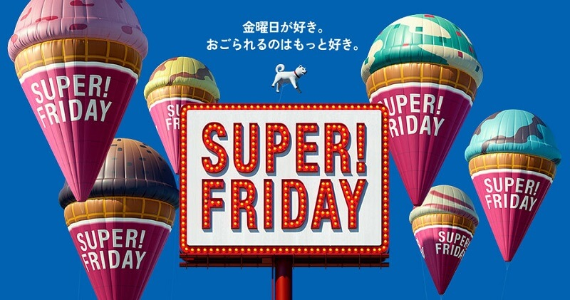 ソフトバンクのスーパーフライディが10月再開|毎週金曜日は31アイスが無料になる