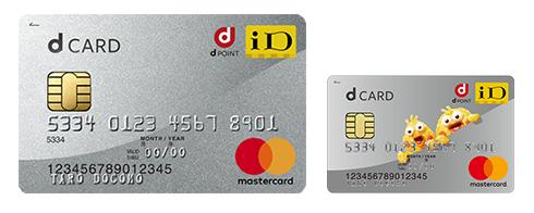 dカードの年会費は無料だけど2年目は?!dカード GOLDとの違いを紹介