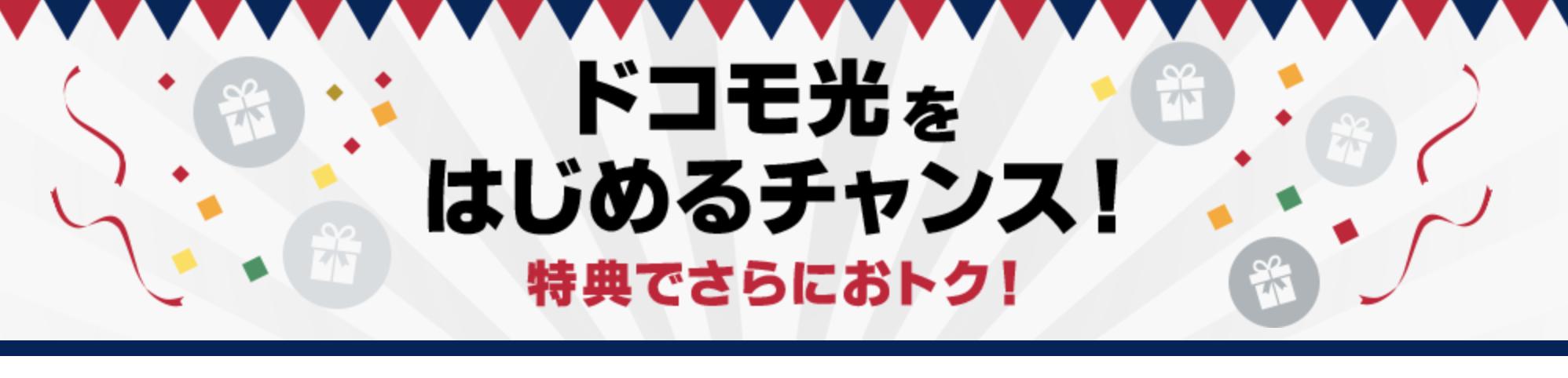 ドコモ光セット割で携帯料金を最大4万円安くする方法 家族でお得!