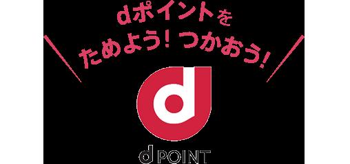 「dポイント 使えます」の画像検索結果