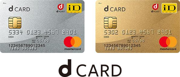 dカード GOLDのdポイント還元はドコモユーザーが圧倒的お得な理由