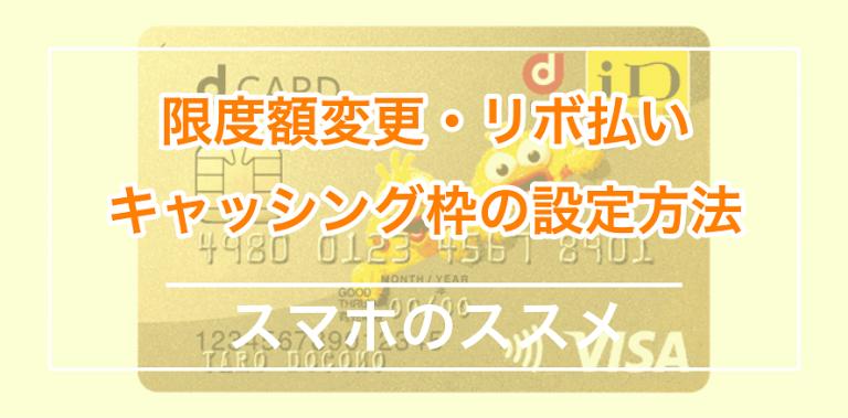 リボ 払い カード d