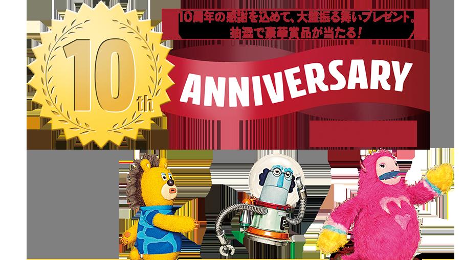 ドコモオンラインショップの10周年記念キャンペーン|豪華特典を解説