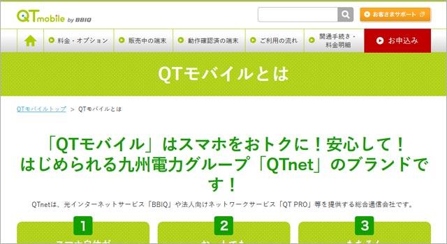 QTモバイル【au回線、ソフトバンク回線】