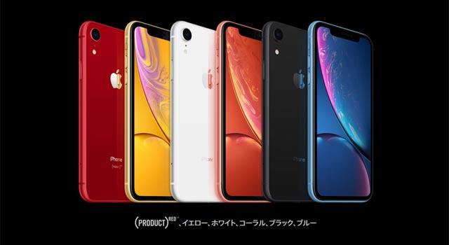 iPhone XR / XSはサイズ感とカラーバリエーションが違う