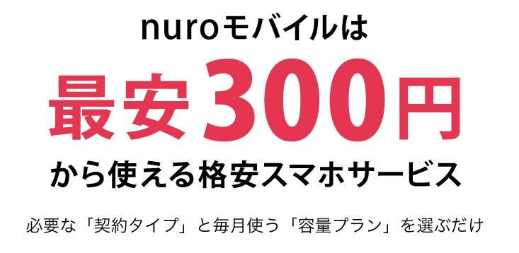 nuro mobileへMNPするメリットと手順|格安SIM乗り換えガイド
