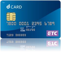dカード ETCカードも実質無料で使える