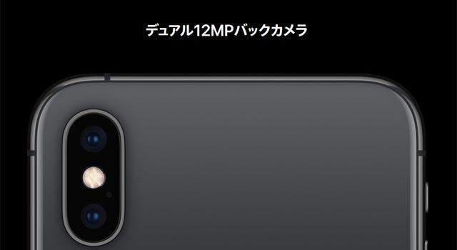 iPhone XR / XSはカメラ性能が違う