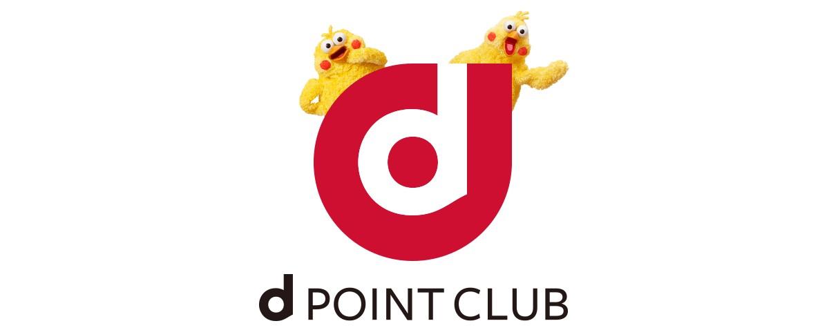 dポイントクラブをイチから解説|入会のメリットからステージの説明