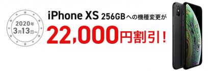 iPhone XS(256GB)