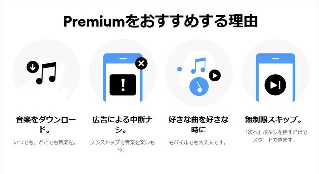 有料プラン(Spotify Premium)