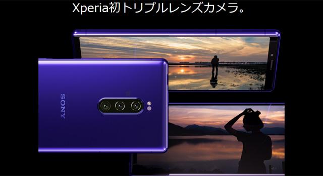 ソフトバンク Xperia 1を8万円得する機種変更方法と選ぶべきキャンペーン