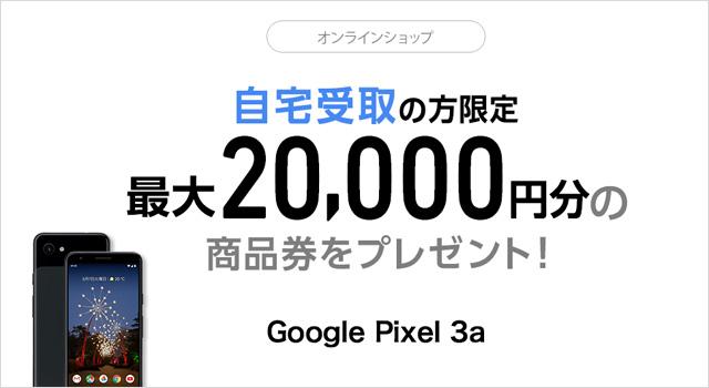 ソフトバンクオンラインショップで「Google Pixel 3a / 3a XL」を自宅受取で購入しよう