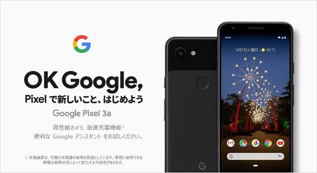 「Google Pixel 3a / 3a XL」はミドルレンジのプロセッサを採用した普及モデル