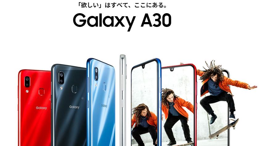 2019年夏発売「Galaxy A30」の評価レビュー|買う理由と買わない理由