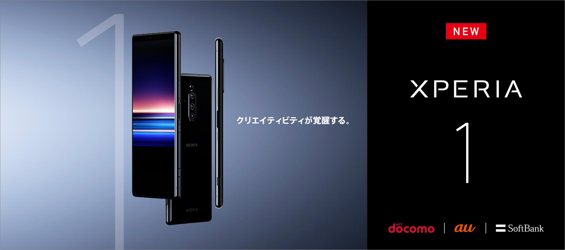 ドコモ2019年夏モデル「Xperia 1」の最新情報・スペックと発売時期