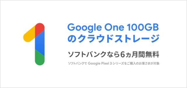 クラウドストレージ「Google One™」を6ヵ月無料