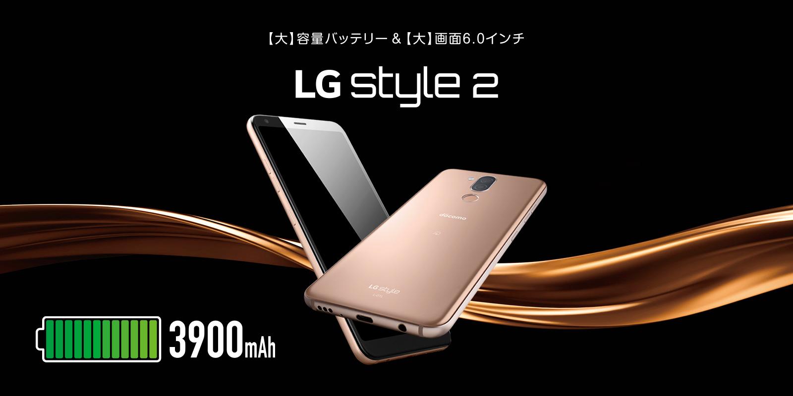 ドコモ2019年夏モデル「LG style2」の最新情報・スペックと発売時期