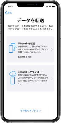 クイックスタートでiPhoneのデータを直接送る方法【iOS 12.4 以降】