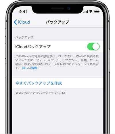 復元に使いたいバックアップがバックアップの選択画面に表示されない場合の対処法【iCloud】