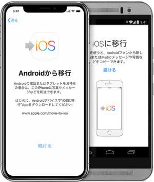 「Move to iOS」を利用してAndroidからiPhoneへデータ移行する方法